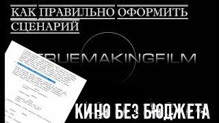 Кинопроизводство: Сценарий оформление Как офомить сценарий