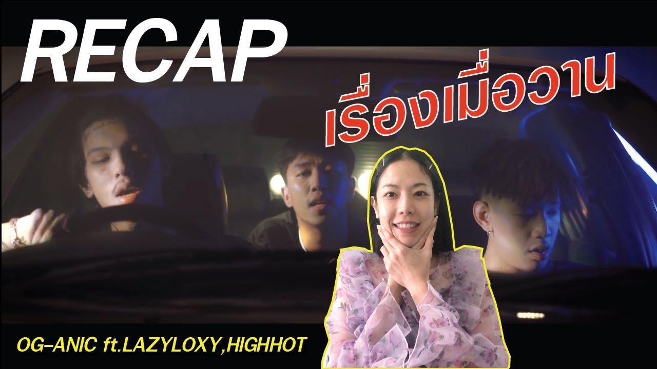 RECAP เรื่องเมื่อวาน - OG-ANIC ft.LAZYLOXY,HIGHHOT l PREPHIM