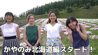 かやのみ#48「87会北海道編!スタート!」 金元寿子 検索動画 18