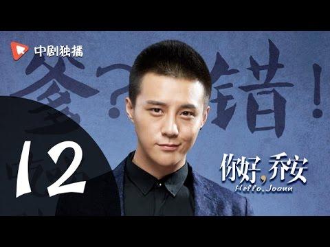 你好乔安 12 【TV版】 | Hello Joann 12(戚薇、王晓晨、白宇 领衔主演)