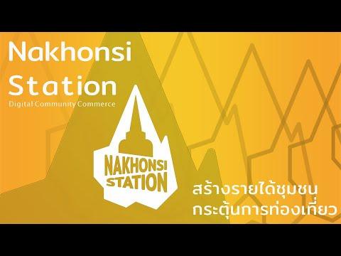 เพิ่มรายได้สินค้าชุมชนด้วย การตลาดออนไลน์กับ Nakhonsistation com