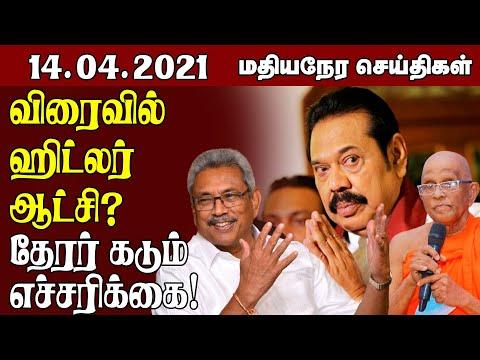 மதியநேர செய்திகள் - 14.04.2021  விரைவில் ஹிட்லர் ஆட்சி? | #Srilanka Tamil News