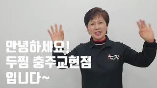[충주맛집/찜닭맛집] 두찜(두마리찜닭) 충주교현점