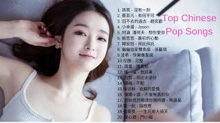 Top Chinese Songs 2019: Best Chinese Music Playlist (Mandarin Chinese Song 2019) # 21