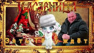 Зайка ZOOBE 'Масленица-4 К зятю на блины!'