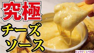 チーズソース|料理研究家リュウジのバズレシピさんのレシピ書き起こし