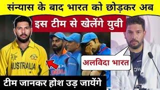 Download संन्यास के बाद अब भारत नहीं इस विदेशी टीम से खेलेंगे युवी , जानकर होश उड़ जायेंगे | Mp3 and Videos