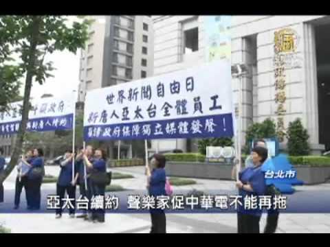 亞太台續約 聲樂家促中華電不能再拖