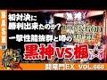 【黒神】楓☆ 闘竜門EX vol.660《キングコング》 [BASHtv][パチスロ][スロット]
