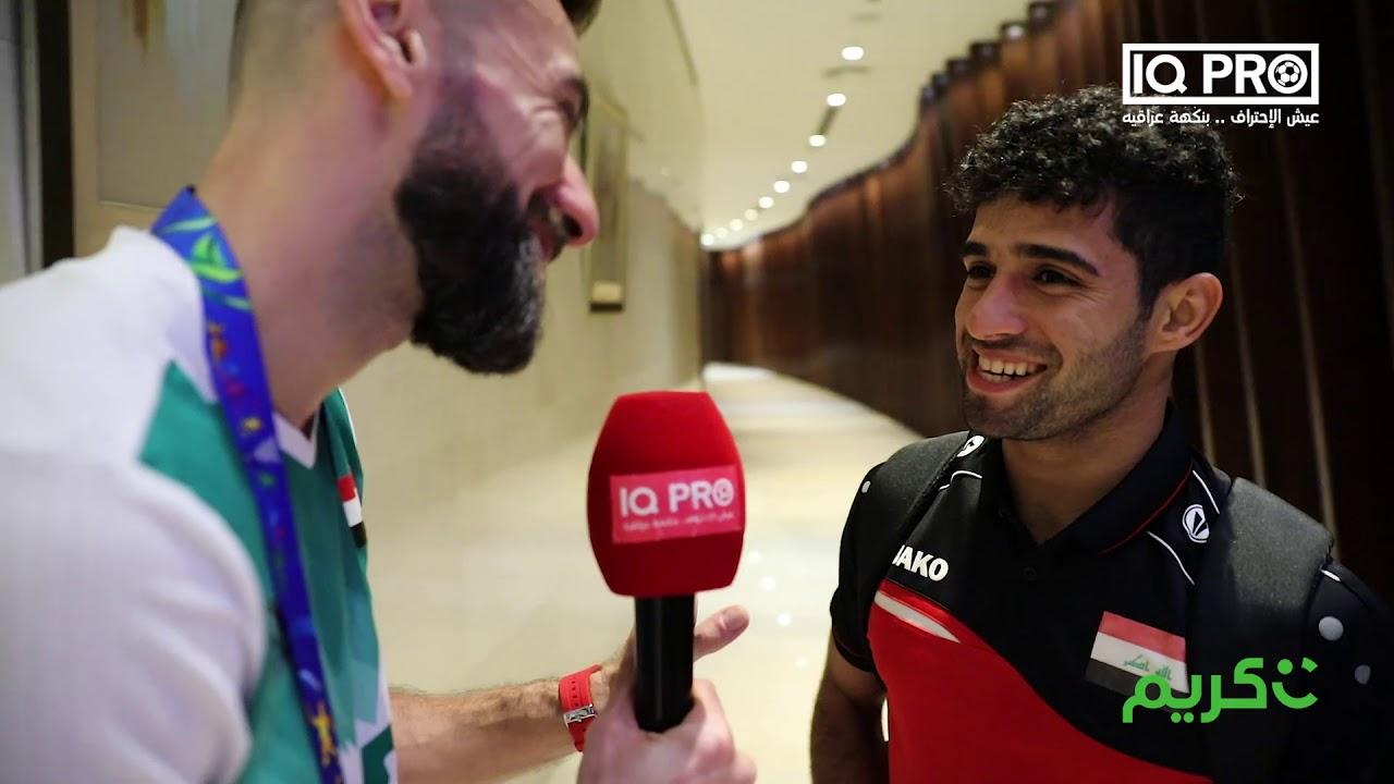 لقاءات مع اسودنا بعد مباراة إيران