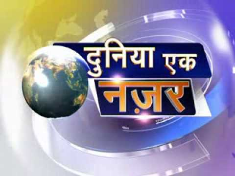 News Night: World Wrap: Top International at a glance (Hindi)
