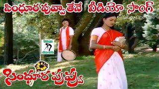 సింధూర పువ్వా తేనే | వీడియో సాంగ్ | సింధూర పువ్వు | విజయ కాంత్ | రాంకీ | నిరోషా | తెలుగు సినీ కేఫ్