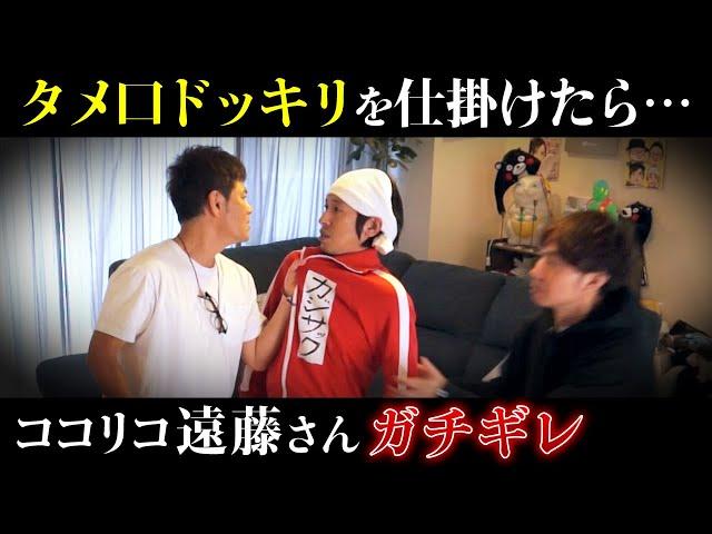 【大事故】タメ口ドッキリを仕掛けたらココリコ遠藤さんにガチでキレられました