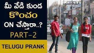 Vedi Kunda Funny Prank Part 2  Pranks in Telugu  Pride Guru
