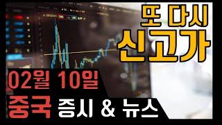 [중국 증시] 2021-02-10 17시30분