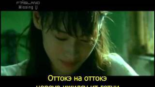 F.T Island - Missing you (mongolian sub)