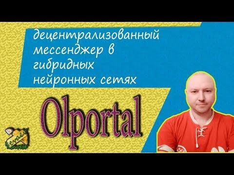 Olportal / Обзор компании