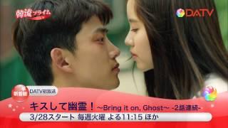 キスして幽霊!~Bring it on, Ghost~ 第23話