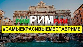 видео Самые красивые места Италии