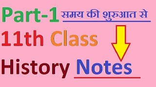 Gambar cover History CLASS 11TH CBSE CH. 1समय की शरुआत From the beginning of time , part-1dkg, d k g by