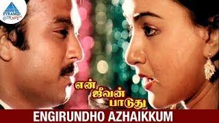 En Jeevan Paduthu Movie Songs | Engirundho Azhaikkum Video Song | Karthik | Saranya | Ilayaraja