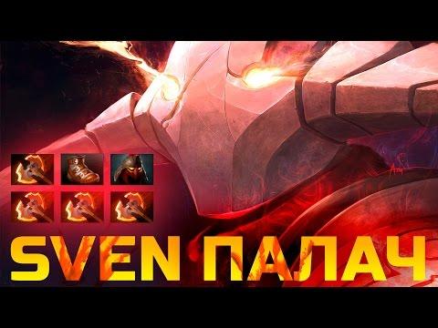 видео: sven И 4 battle fury dota 2