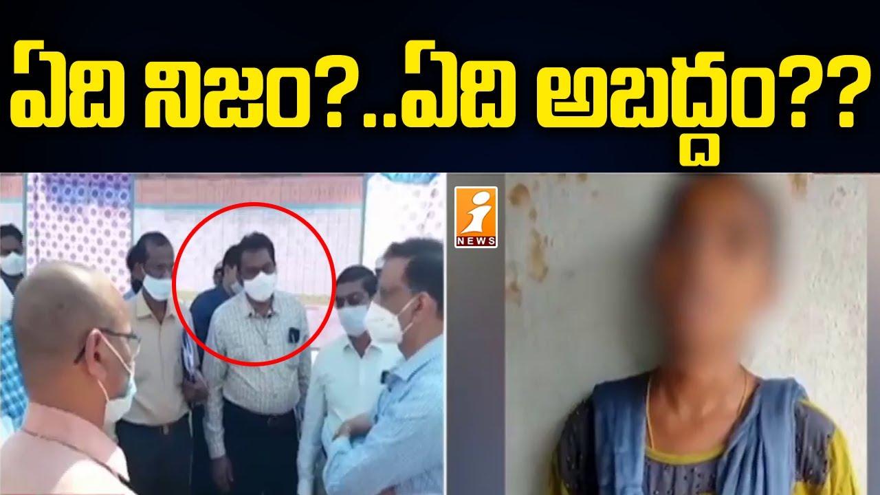 అధికారి వేధించారంటూ యువతి వీడియో..ఇంతలోనే కొత్త ట్విస్ట్..!   Viral Video on Agency Officer   iNews