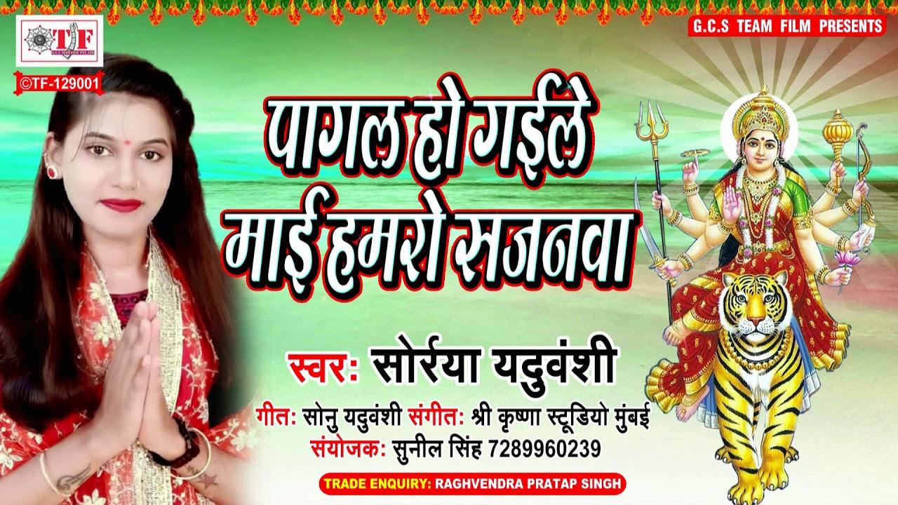 Sorrya Yaduvanshi का Bhakti Gana | Pagal Ho Gaile Maai Hamro Sajanawa |  New Bhojpuri Bhakti Bhajan