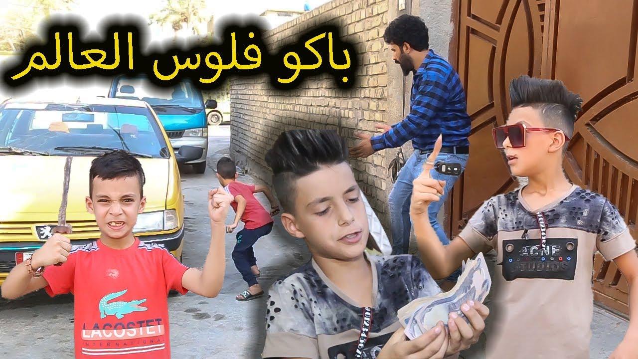 الاطفال الصغار ( خباثه قفاصه 56) فلم قصير
