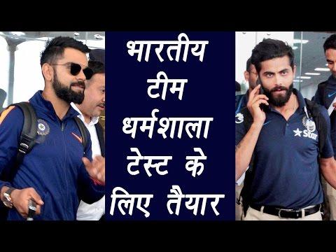 Virat Kohli, Indian Team reaches Dharmsala ahead of 4th test    वनइंडिया हिन्दी
