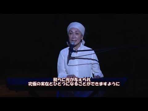 2018年【秋分点】のマントラ瞑想(惣領智子さん)