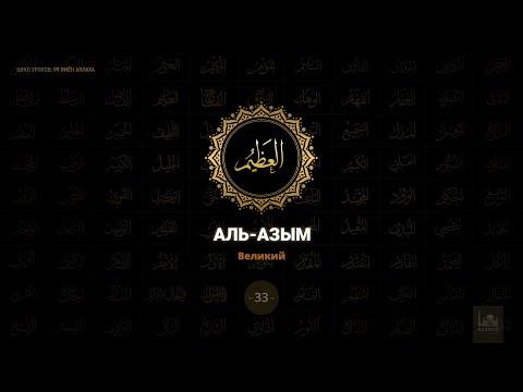 34. Аль-Азым - Великий | 99 имён Аллаха