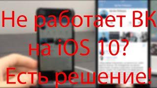 Не работает ВК на iOS 10? Есть решение!(Привет! iOS 10 Beta 1 уже доступна для загрузки не только разработчикам, но и простым пользователям, для которых..., 2016-06-17T08:19:08.000Z)