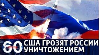 60 минут. Конфликт Запада и России: где предел? От 27.10.17