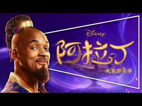 🧞♂️影評🧞♂️阿拉丁|Aladdin|動畫與真人版差異解析|劇透|