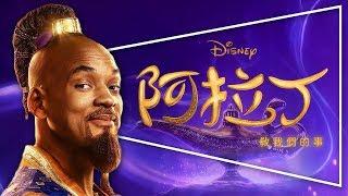 💧影評💧阿拉丁|Aladdin|動畫與真人版差異解析|劇透|