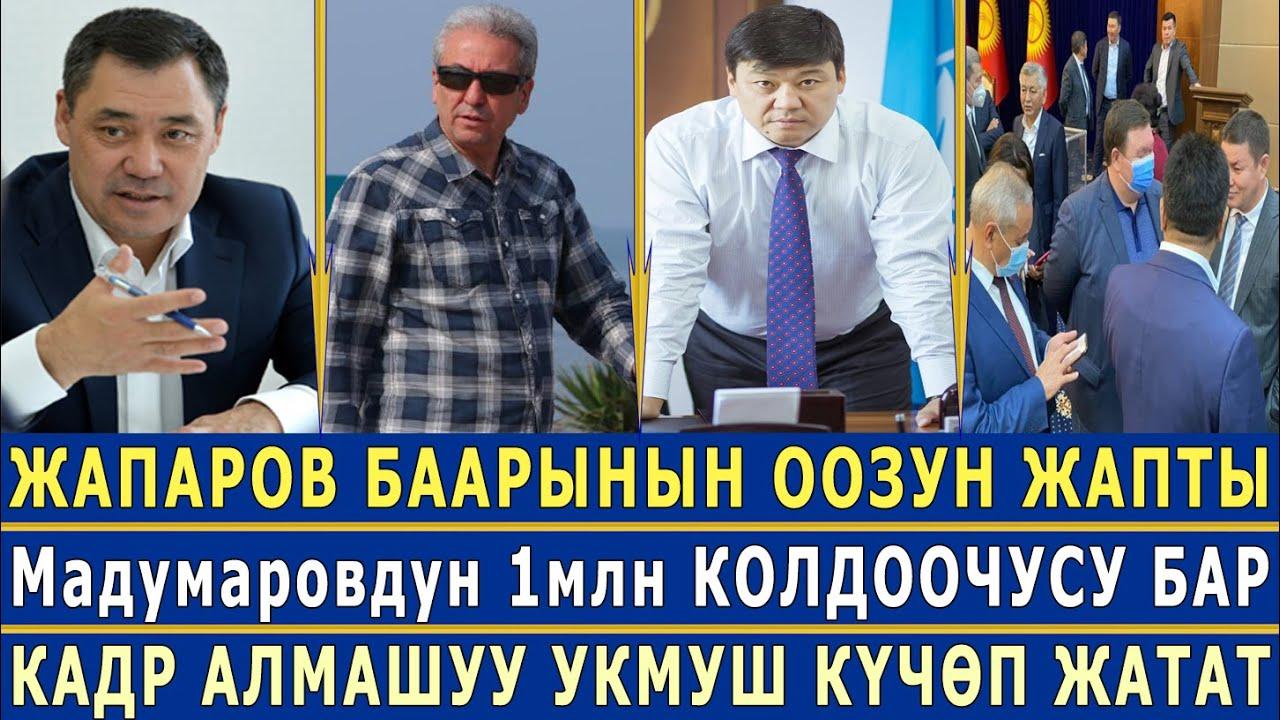 СРОЧНО! С.Жапаров БААРЫНЫН ООЗУН ЖАПТЫ! Мадумаровдун 1млн КОЛДООЧУСУ БАР! КАДР АЛМАШУУ УКМУШ КҮЧӨДҮ!