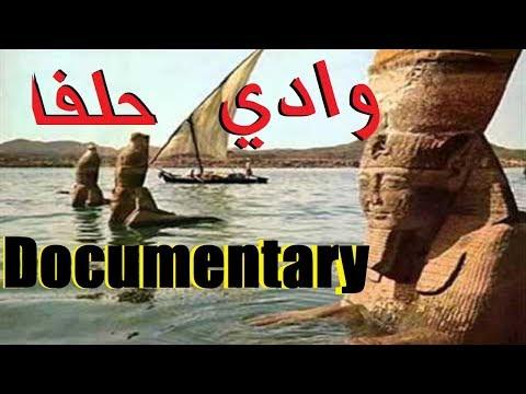 Wadi Halfa وادي حلفا