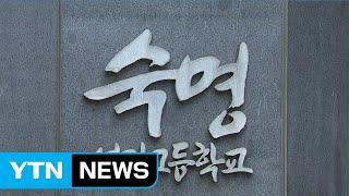 """숙명여고 쌍둥이 자매 자퇴서 제출...학교 """"심사숙고 중"""" / YTN"""