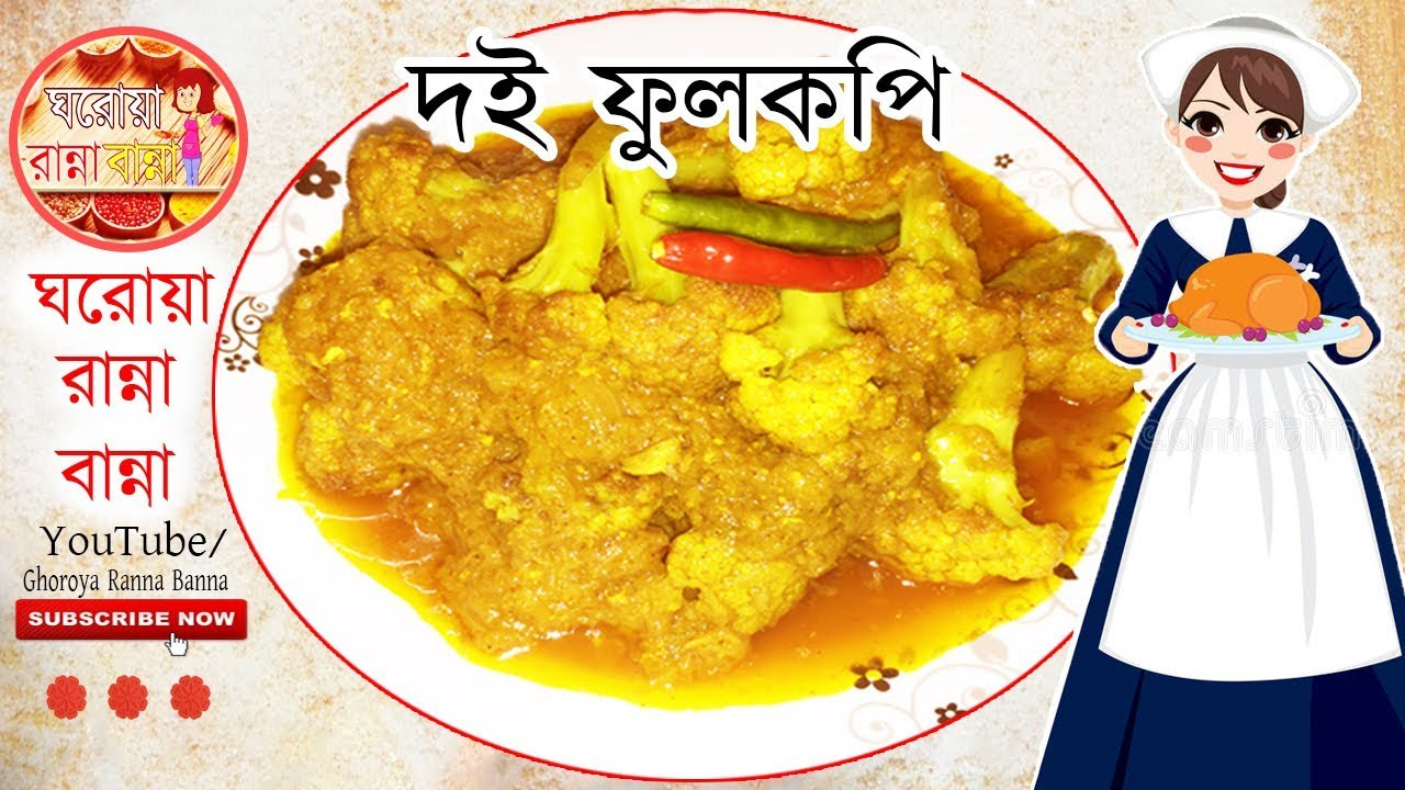 Doi fulkopi recipe cauliflower curry bengali vegetarian home doi fulkopi recipe cauliflower curry bengali vegetarian home style recipe forumfinder Image collections