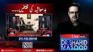 Live with Dr.Shahid Masood   21-October-2018   Asif Zardari   Badmashiya   Jamal Khashoggi