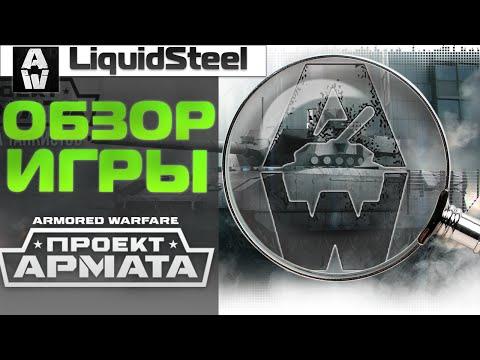 Обзор игры Armored Warfare: Проект Армата от Liquid Steel