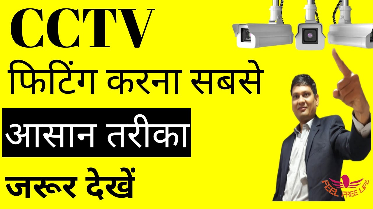 how to connect cctv dvr to tv