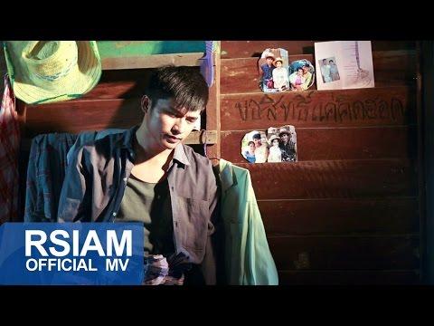 ขอสิทธิ์แค่คิดฮอด : สมมาส ราชสีมา อาร์ สยาม [Official MV]