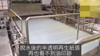 紙巾的決擇 thumbnail