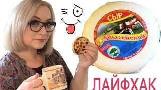 Лайфхак! Как сделать финский сыр из адыгейского? Супер - просто!