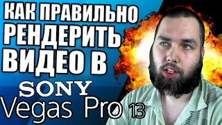 Как правильно рендерить видео в Sony Vegas Pro для Ютуба(В этом видео я рассмотрю все распространенные проблемы с рендерингом видео в Sony Vegas. Основываясь на 2ух года..., 2015-06-17T13:03:31.000Z)