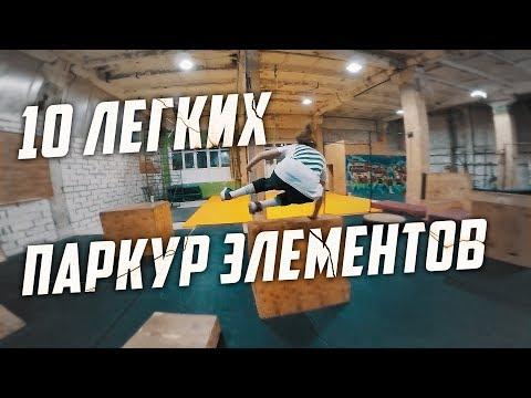 ТОП 10 ЛЕГКИХ ПАРКУР ЭЛЕМЕНТОВ