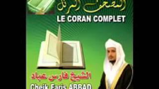 القرآن الكريم كامل بصوت الشيخ فارس عبّاد الجزء الثاني 2