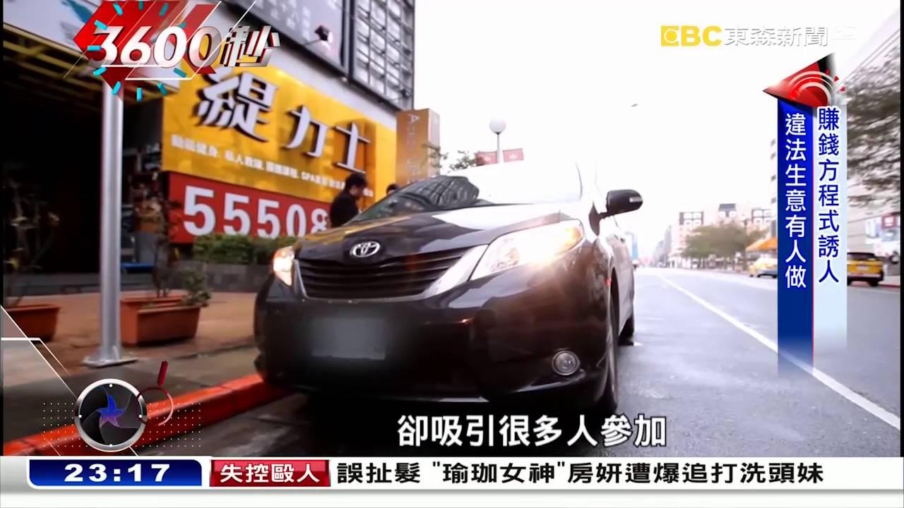 Uber賺錢方程式 兼差開車 月入12萬【3600秒】 - YouTube